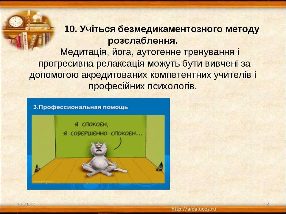 * * 10. Учіться безмедикаментозного методу розслаблення. Медитація, йога, аут...