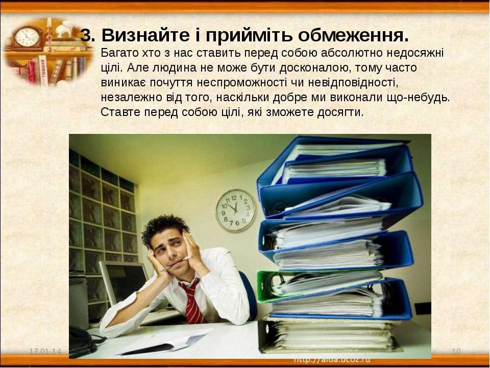 3. Визнайте і прийміть обмеження. * * Багато хто з нас ставить перед собою аб...