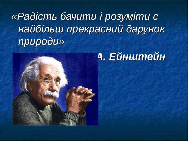«Радість бачити і розуміти є найбільш прекрасний дарунок природи» А. Ейнштейн