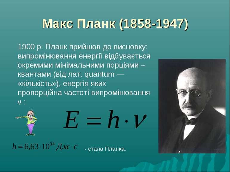 1900 р. Планк прийшов до висновку: випромінювання енергії відбувається окреми...