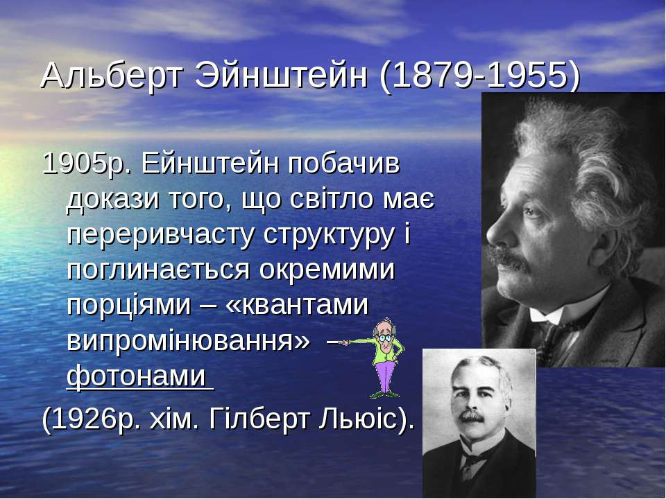 Альберт Эйнштейн (1879-1955) 1905р. Ейнштейн побачив докази того, що світло м...