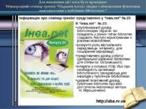 """В """"Інва.net"""" № 23: опублікований досвід бібліотекарів України, які працюють у..."""