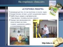 На сторінках «Інва.net» «СТОРІНКА ЛІКАРЯ» Інформація для тих, хто має проблем...