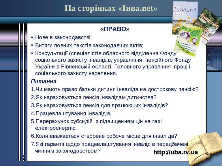 На сторінках «Інва.net» «ПРАВО» Нове в законодавстві; Витяги повних текстів з...
