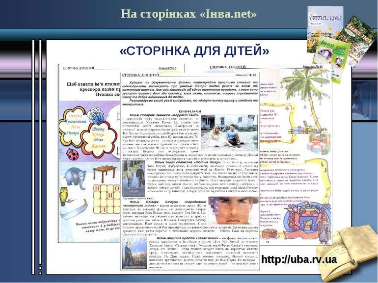 На сторінках «Інва.net» «СТОРІНКА ДЛЯ ДІТЕЙ» http://uba.rv.ua