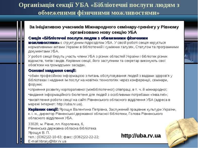 Організація секції УБА «Бібліотечні послуги людям з обмеженими фізичними можл...