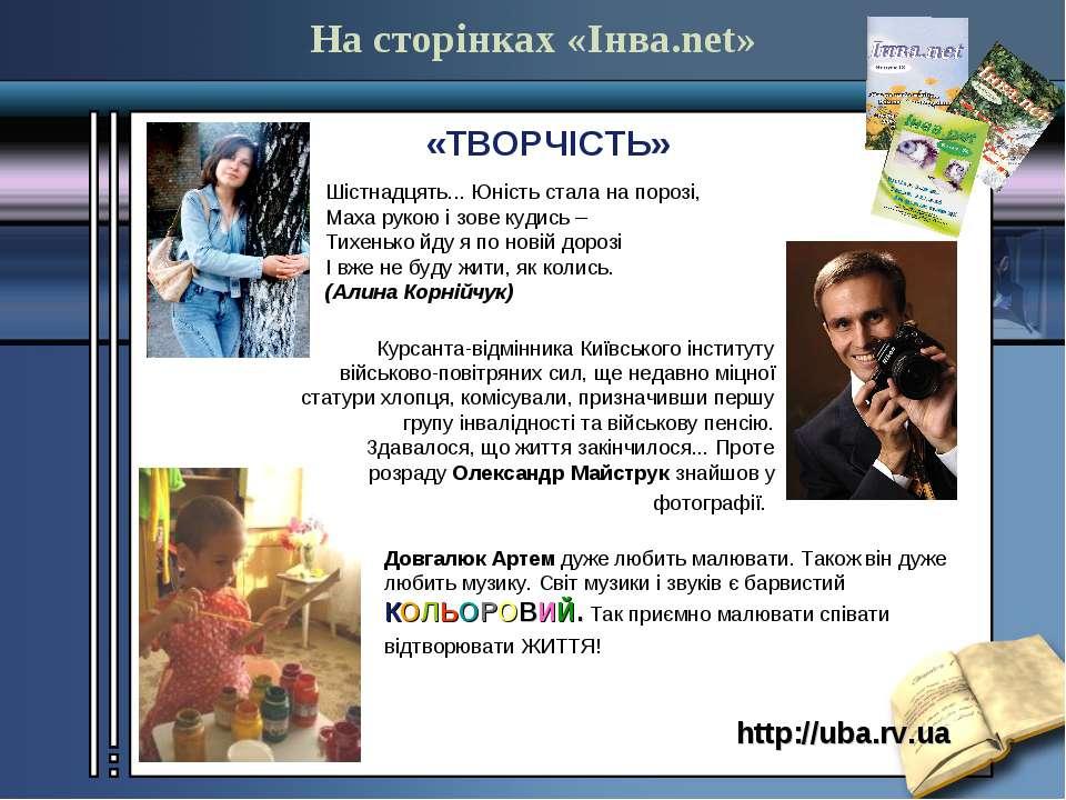 На сторінках «Інва.net» «ТВОРЧІСТЬ» http://uba.rv.ua Шістнадцять... Юність ст...