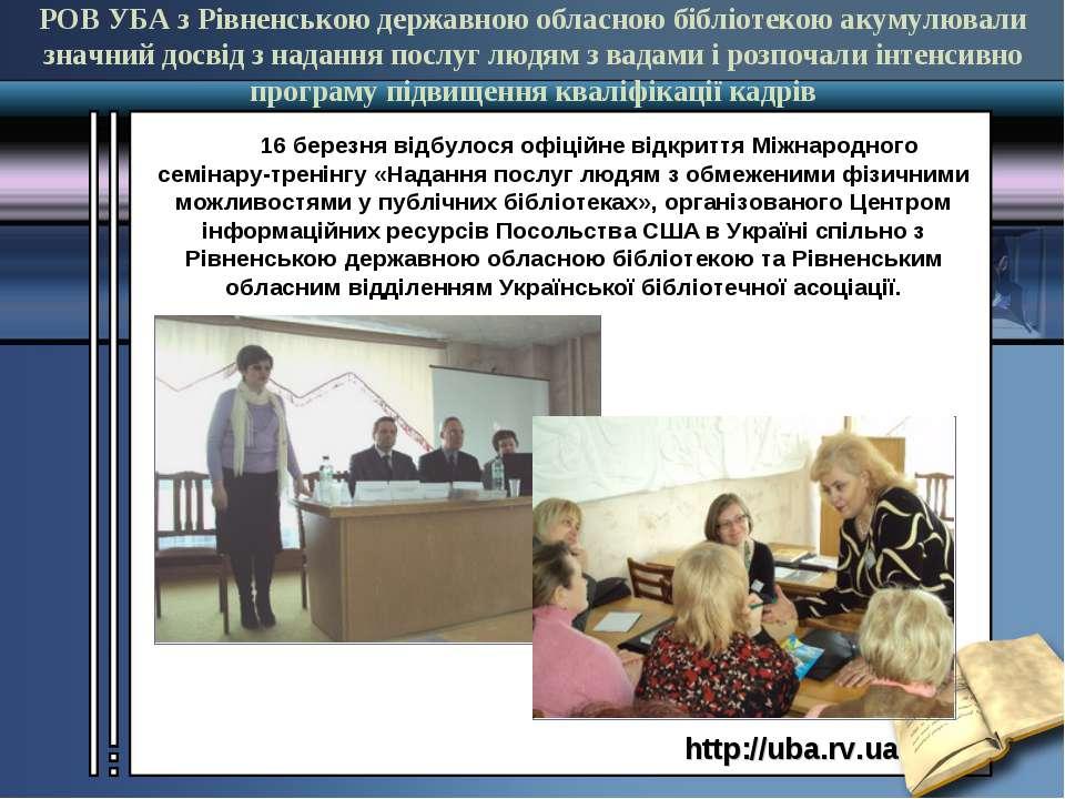 РОВ УБА з Рівненською державною обласною бібліотекою акумулювали значний досв...