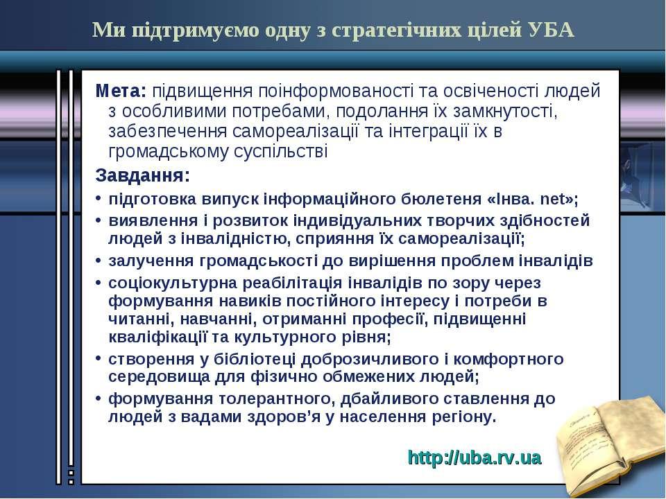 Ми підтримуємо одну з стратегічних цілей УБА Мета: підвищення поінформованост...