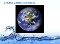 Вигляд Землі з космосу Page *