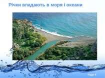 Річки впадають в моря і океани Page *