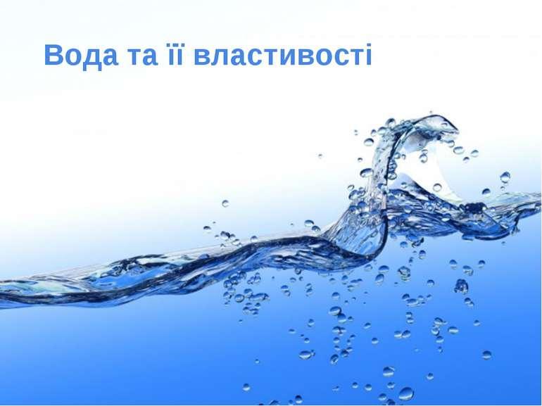 Вода та її властивості Page *