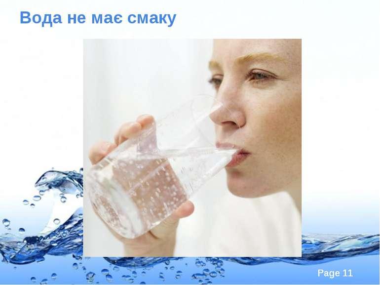 Вода не має смаку Page *