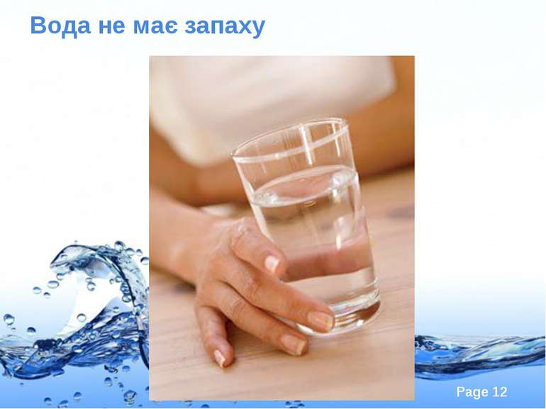 Вода не має запаху Page *