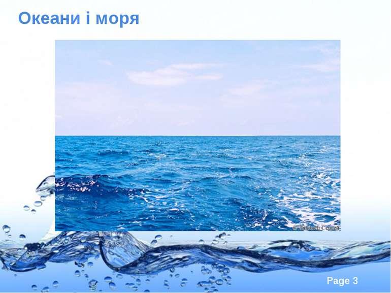 Океани і моря Page *