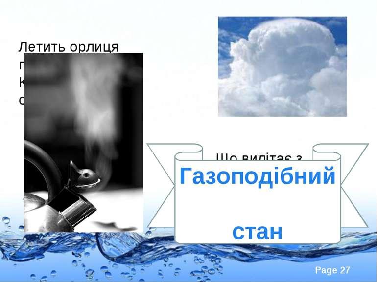 Летить орлиця по синьому небу, Крила розкрила, сонце закрила. Що вилітає з но...