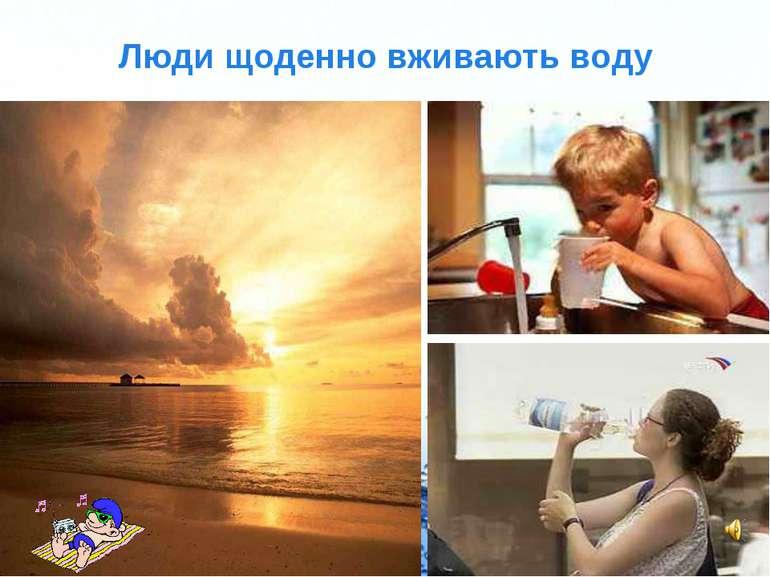 Люди щоденно вживають воду Page *