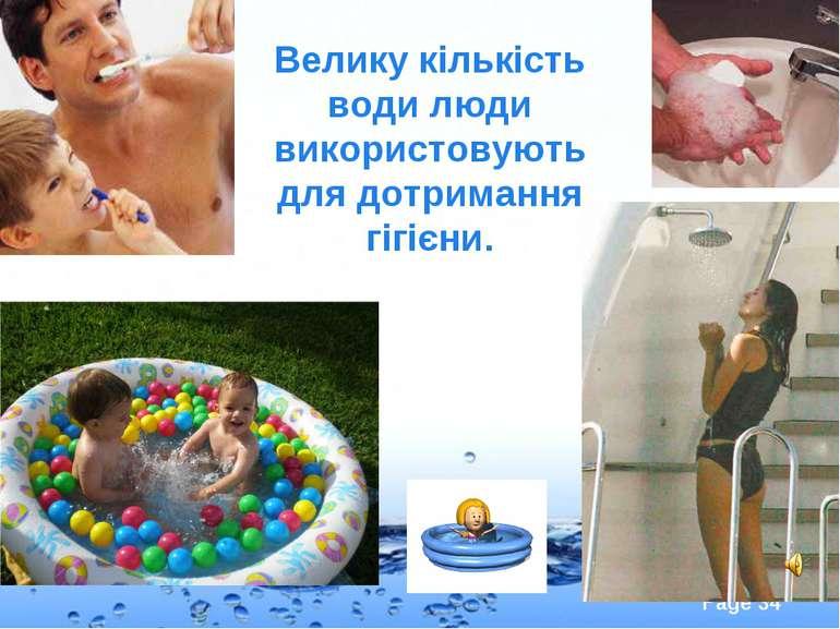 Велику кількість води люди використовують для дотримання гігієни. Page *