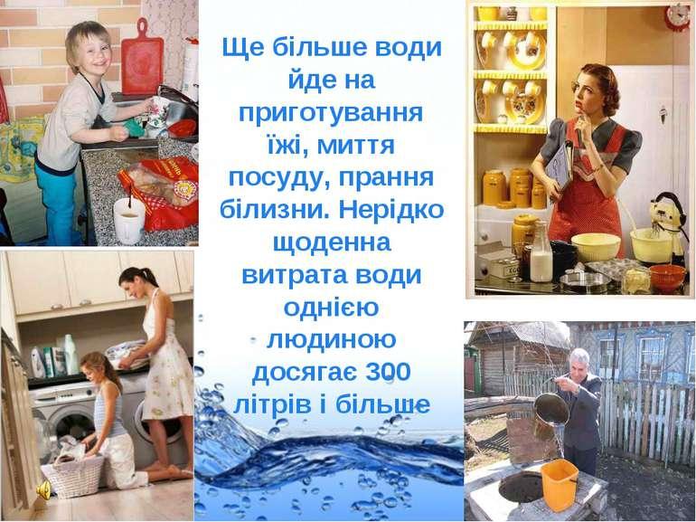 Ще більше води йде на приготування їжі, миття посуду, прання білизни. Нерідко...