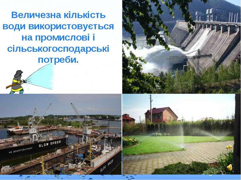 Величезна кількість води використовується на промислові і сільськогосподарськ...