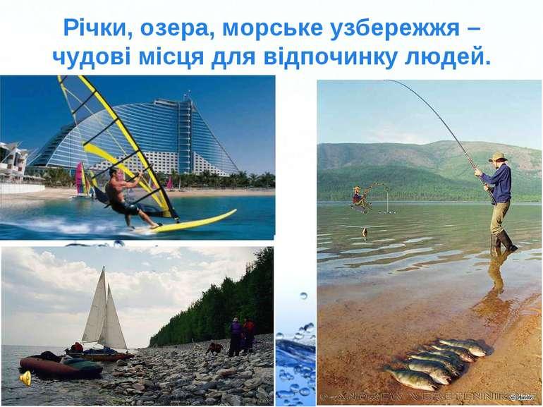 Річки, озера, морське узбережжя – чудові місця для відпочинку людей. Page *