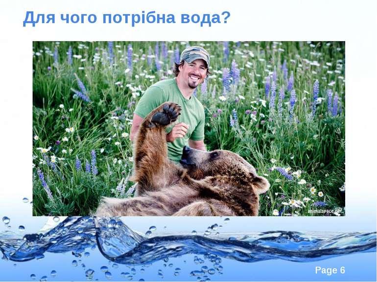 Для чого потрібна вода? Page *