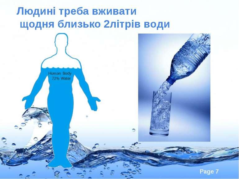 Людині треба вживати щодня близько 2літрів води Page *