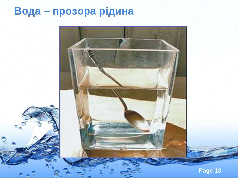 Вода – прозора рідина Page *