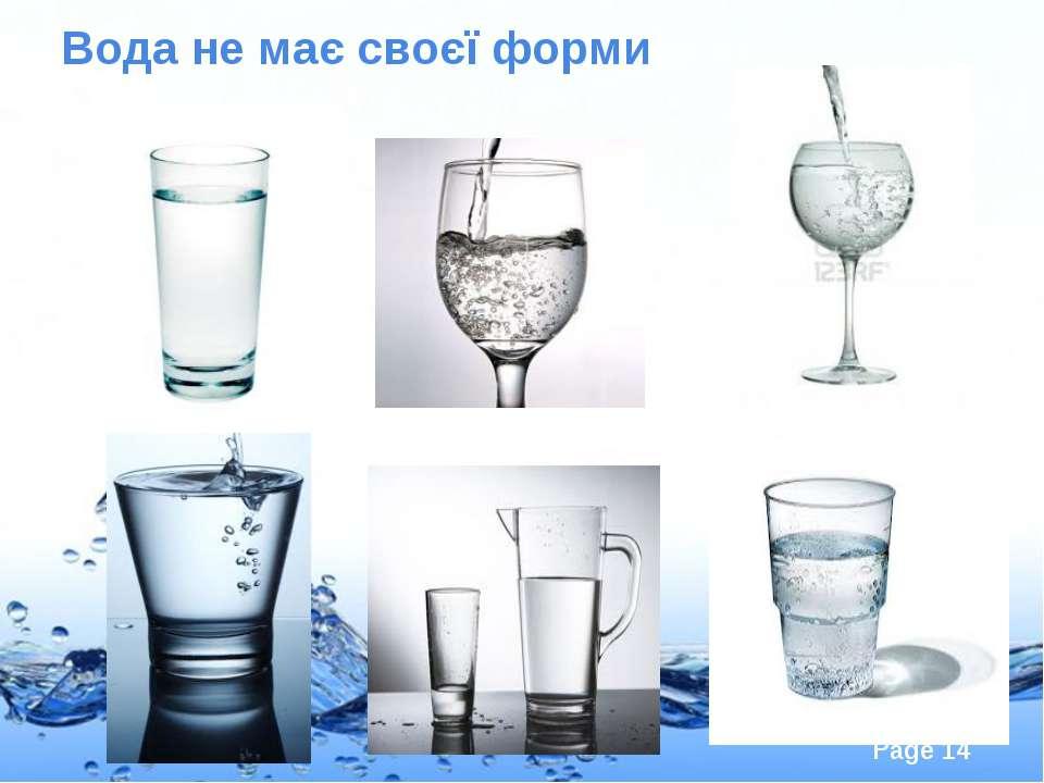 Вода не має своєї форми Page *