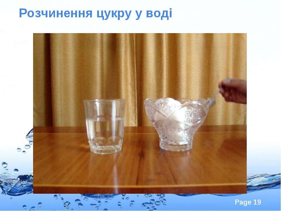 Розчинення цукру у воді Page *