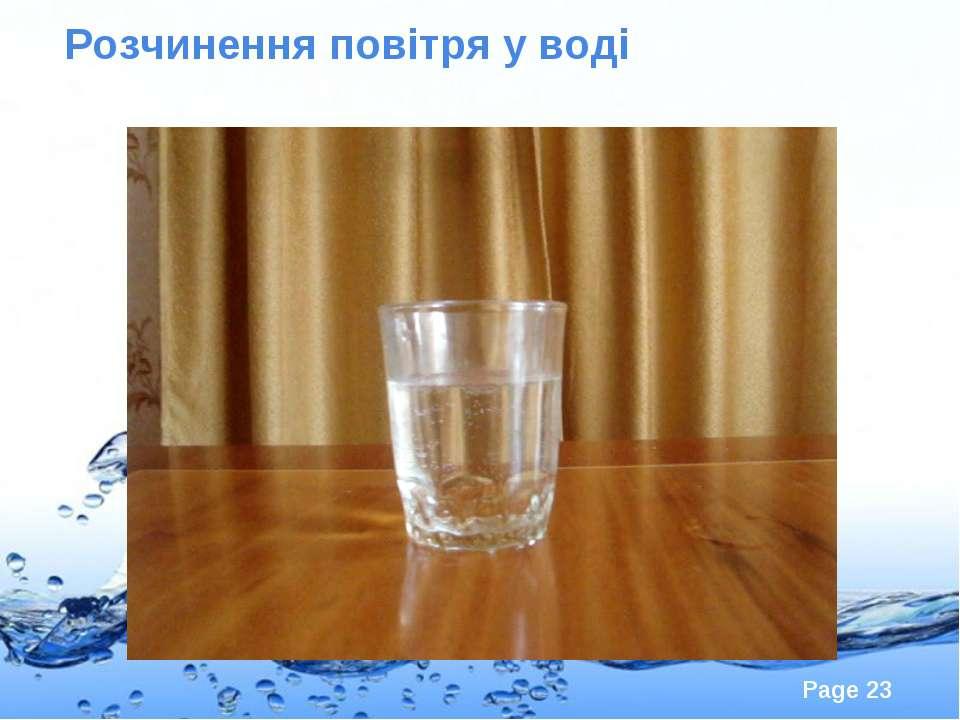 Розчинення повітря у воді Page *