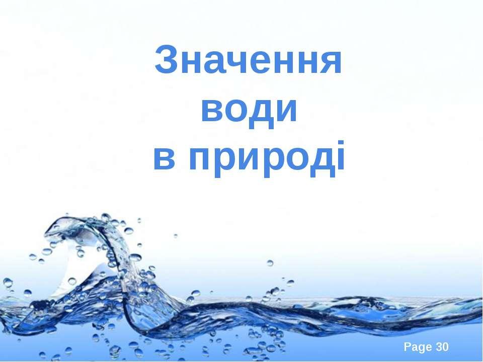Значення води в природі Page *