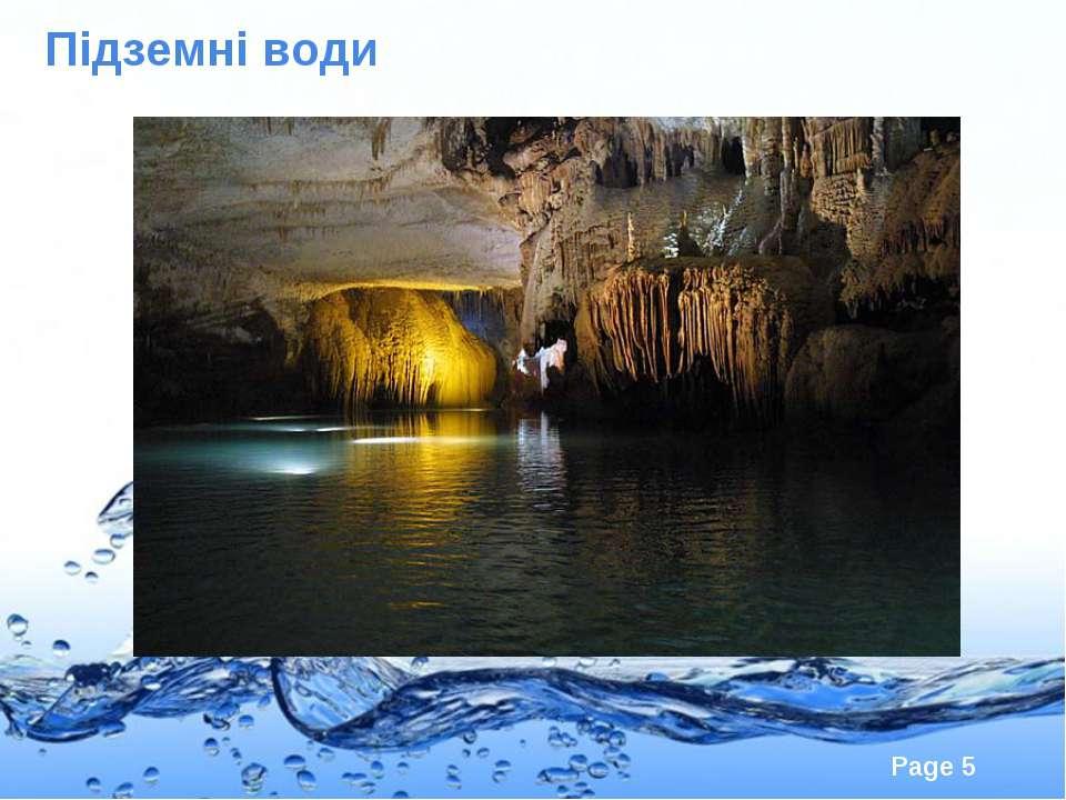 Підземні води Page *