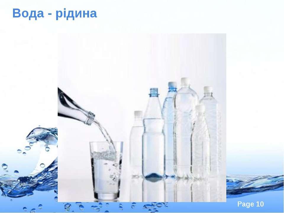 Вода - рідина Page *