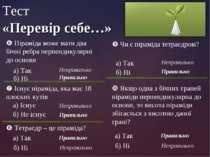 Піраміда може мати два бічні ребра перпендикулярні до основи а) Так б) Ні Неп...