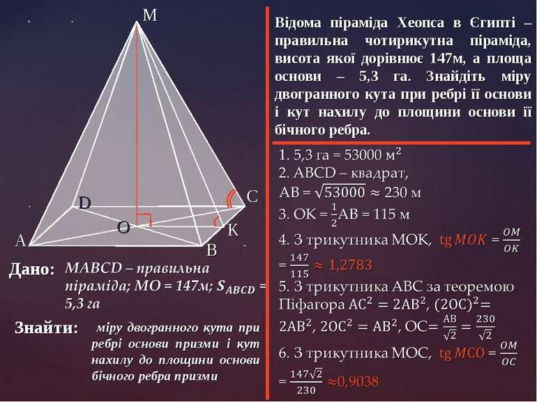 Відома піраміда Хеопса в Єгипті – правильна чотирикутна піраміда, висота якої...