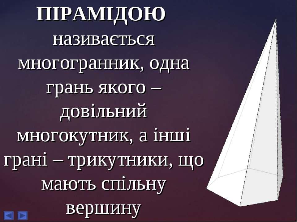 ПІРАМІДОЮ називається многогранник, одна грань якого – довільний многокутник,...