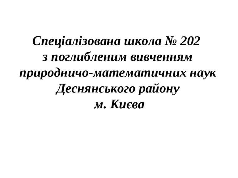 Спеціалізована школа № 202 з поглибленим вивченням природничо-математичних на...