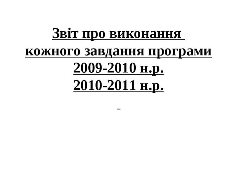 Звіт про виконання кожного завдання програми 2009-2010 н.р. 2010-2011 н.р.
