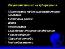 Лікування хворих на туберкульоз Хіміотерапія туберкулостатичними засобами Гіг...