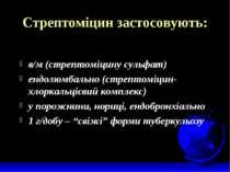 Стрептоміцин застосовують: в/м (стрептоміцину сульфат) ендолюмбально (стрепто...