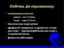 Побічна дія піразинаміду гепатотоксичність рання – на 7-й день пізня – через ...