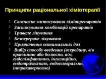 Принципи раціональної хіміотерапії Своєчасне застосування хіміопрепаратів Зас...
