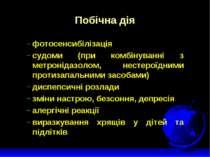 Побічна дія фотосенсибілізація судоми (при комбінуванні з метронідазолом, нес...
