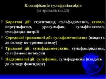 Класифікація сульфаніламідів (за тривалістю дії) Короткої дії: стрептоцид, су...