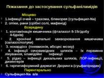 Показання до застосування сульфаніламідів Місцево 1.інфекції очей – трахома, ...