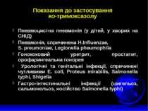 Показання до застосування ко-тримоксазолу Пневмоцистна пневмонія (у дітей, у ...