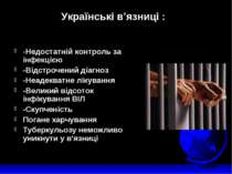 Українські в'язниці : -Недостатній контроль за інфекцією -Відстрочений діагно...