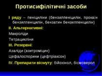 Протисифілітичні засоби І ряду – пеніциліни (бензилпеніцилін, прокаїн бензилп...