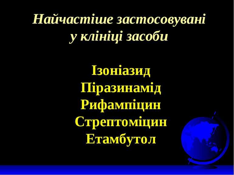 Найчастіше застосовувані у клініці засоби Ізоніазид Піразинамід Рифампіцин Ст...